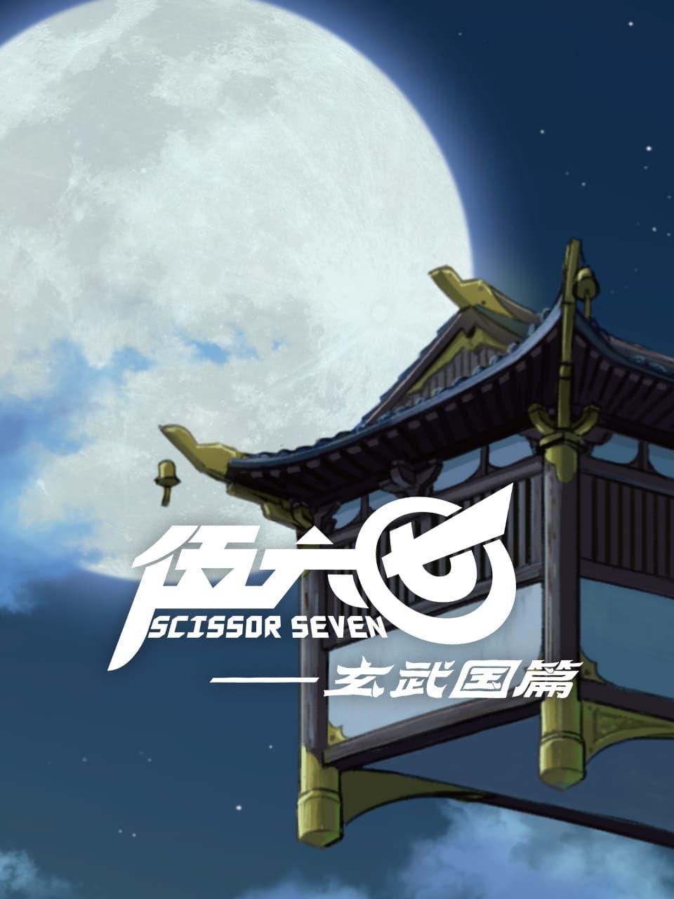 Scissor Seven เซเว่น นักฆ่ากรรไกร (ภาค3) ซับไทย ตอนที่ 1-10 จบแล้ว